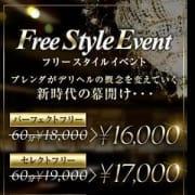 「3パターンのフリーに対応!」03/25(日) 01:09 | Club BLENDA 金沢(クラブブレンダ)のお得なニュース