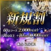 「60分16.000!ご新規様限定割引!」05/21(月) 11:51 | Club BLENDA 金沢(クラブブレンダ)のお得なニュース