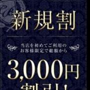 「60分16.000!ご新規様限定割引!」06/24(日) 11:51 | Club BLENDA 金沢(クラブブレンダ)のお得なニュース
