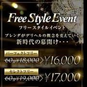 「3パターンのフリーに対応!」08/18(土) 01:51 | Club BLENDA 金沢(クラブブレンダ)のお得なニュース