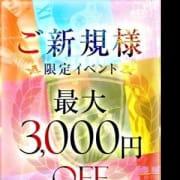 「60分16.000!ご新規様限定割引!」09/19(水) 23:51 | Club BLENDA 金沢(クラブブレンダ)のお得なニュース