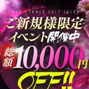 【当店ご新規様】総額1万円引き|Club BLENDA 金沢(クラブブレンダ)