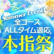 夏だ!本指祭!!|Club BLENDA 金沢(クラブブレンダ)