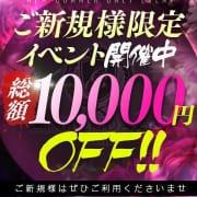 「【当店ご新規様】総額1万円引き」03/31(水) 12:40 | Club BLENDA 金沢(クラブブレンダ)のお得なニュース