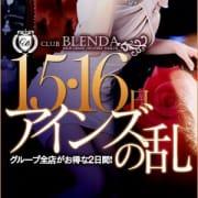 「~2日間限定イベント第2幕~◆アインズの乱◆」10/22(木) 14:59 | Club BLENDA 金沢(クラブブレンダ)のお得なニュース