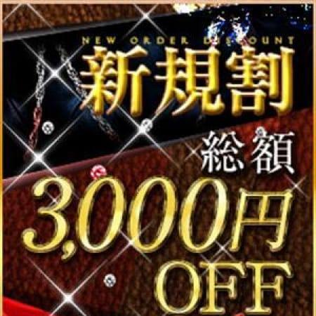 「ご新規様限定!3000円OFF!!!」12/14(木) 01:14   ブレンダ北摂のお得なニュース