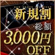 「★ご新規限定オールコース3,000円OFF!!★」08/20(月) 22:18 | ブレンダ北摂のお得なニュース