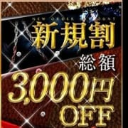 「【新規割】最大3,000円OFFでご案内♪」09/24(月) 13:01 | ブレンダ北摂のお得なニュース