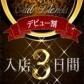 CLUB BLENDA(ブレンダ)茨木・枚方店の速報写真