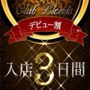 新人期間中がアツイ!デビュー割登場♪♪|CLUB BLENDA(ブレンダ)茨木・枚方店