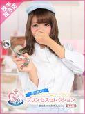 ゆいな|プリンセスセレクション茨木・枚方店でおすすめの女の子