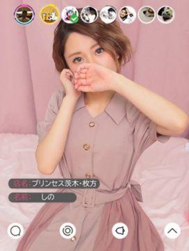 しの|プリンセスセレクション茨木・枚方店で評判の女の子