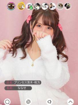 ななせ|プリンセスセレクション茨木・枚方店で評判の女の子