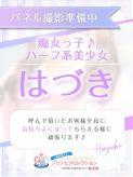 はづき|プリンセスセレクション茨木・枚方店でおすすめの女の子