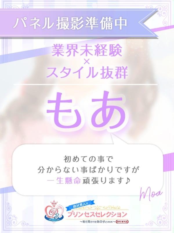「はじめまして♡もあです(」02/24(02/24) 18:45 | もあの写メ・風俗動画