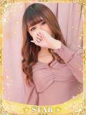 みゆき|プリンセスセレクション茨木・枚方店でおすすめの女の子