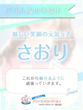 さおり 枚方・茨木風俗で今すぐ遊べる女の子