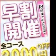 「☆早割イベント開催中です♪総額3,000円OFF!」09/12(水) 14:49 | プリンセスセレクション北大阪のお得なニュース
