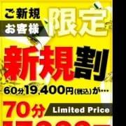 「「ご新規割」スタート!!オールタイム適用可!」09/26(水) 18:40 | プリンセスセレクション北大阪のお得なニュース