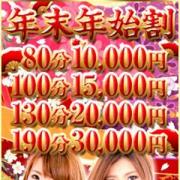 「◆【年末年始割!!80分10000円~】◆」03/09(金) 15:02 | ドMバスターズ大阪店のお得なニュース