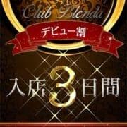 「新人期間中がアツイ!デビュー割登場♪♪」06/20(水) 21:00 | Club BLENDA 尼崎店のお得なニュース