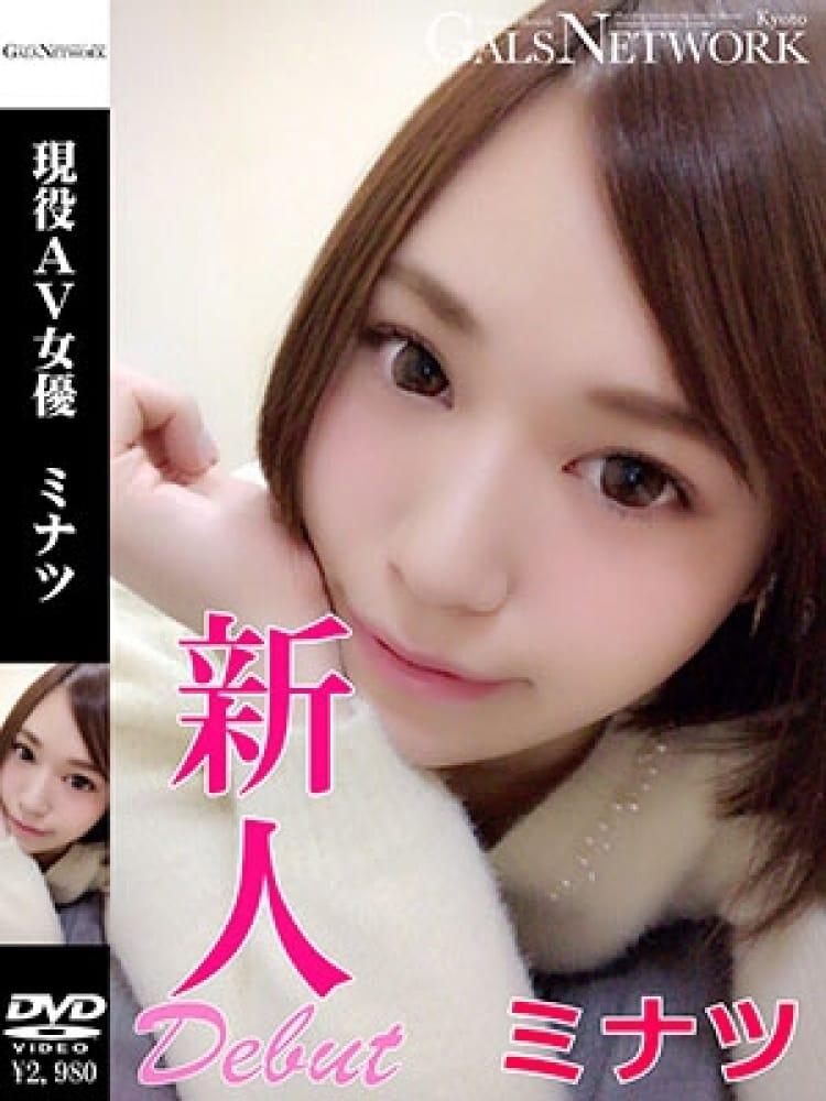 新人AV女優ミナツ(ギャルズネットワーク京都店)のプロフ写真5枚目
