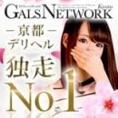 ギャルズネットワーク京都店