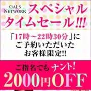 「ご指名でも使えるスペシャルタイムセール」09/24(月) 02:20 | ギャルズネットワーク京都店のお得なニュース