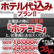 「安心のホテル代込みプラン登場♪」11/16(金) 20:42 | ギャルズネットワーク京都店のお得なニュース