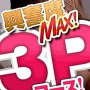 「夢のハーレム!3Pコースイベント!」08/22(木) 04:07   ギャルズネットワーク京都店のお得なニュース