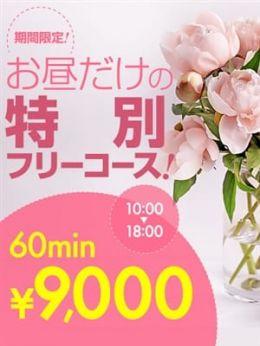 ☆お昼の特別フリーコース☆ | 花の都~人妻の都~ - 福岡市・博多風俗