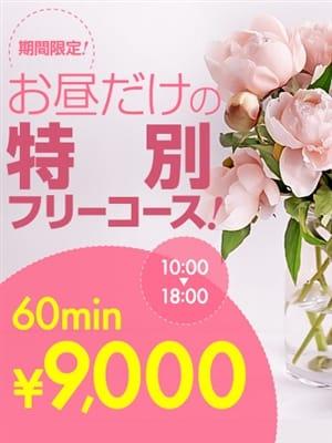 ☆お昼の特別フリーコース☆|花の都~人妻の都~ - 福岡市・博多風俗