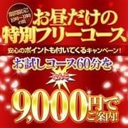 「抽選で毎日一組限定!16,000円→【無料】で遊べます!」08/09(日) 00:30 | 花の都~人妻の都~のお得なニュース