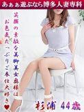 杉浦 美香|30代40代50代と遊ぶなら博多人妻専科24時でおすすめの女の子