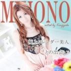 ミホノさんの写真