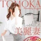 トモカさんの写真