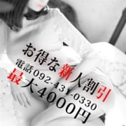 「写真指名料・ネット指名料が無料のお店!」06/02(火) 12:15 | 【福岡デリヘル】20代・30代★博多で評判のお店はココです!のお得なニュース