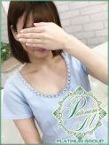 ひびき【至福の清楚系美女】 S級素人最高級デリバリーヘルス Platinum musee(プラチナムミュゼ)でおすすめの女の子
