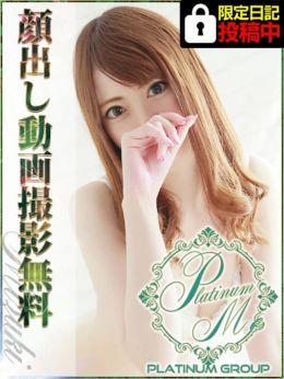 みずき【癒し系未経験美女】 | S級素人最高級デリバリーヘルス Platinum musee(プラチナムミュゼ) - 福岡市・博多風俗