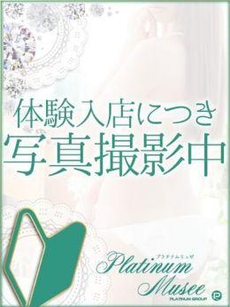 こよみ【博多美人の代名詞】 | S級素人最高級デリバリーヘルス Platinum musee(プラチナムミュゼ) - 福岡市・博多風俗