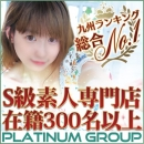 S級素人最高級デリバリーヘルス Platinum musee(プラチナムミュゼ)