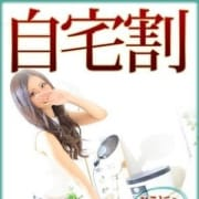 「自宅割〜地域密着型キャンペーン〜」04/22(日) 10:01 | S級素人最高級デリバリーヘルス Platinum musee(プラチナムミュゼ)のお得なニュース