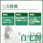 「自宅割〜地域密着型キャンペーン〜」05/09(日) 22:00 | S級素人最高級デリバリーヘルス Platinum musee(プラチナムミュゼ)のお得なニュース