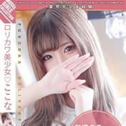 「PICK UP GIRL〜ここなちゃん〜」05/10(月) 00:20 | S級素人最高級デリバリーヘルス Platinum musee(プラチナムミュゼ)のお得なニュース