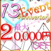 「13周年記念☆大感謝祭!!」05/06(日) 21:01 | エロエロ星人のお得なニュース