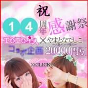 「☆14周年記念イベント☆」05/07(火) 15:16   エロエロ星人のお得なニュース