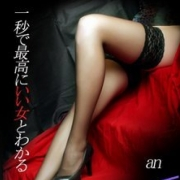 アン|最後の楽園~愛のある場所~ - 広島市内風俗