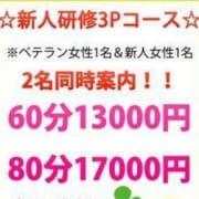 「新人研修3Pコース!」05/15(水) 17:57 | 癒したくて西船橋店~日本人アロマ性感~のお得なニュース