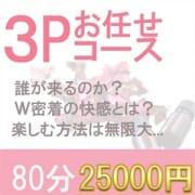 「お任せ3Pコース!」07/26(月) 23:31 | 癒したくて西船橋店~日本人アロマ性感~のお得なニュース