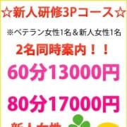 「☆新人研修3Pコース☆」06/15(金) 20:52 | 癒したくて千葉店~日本人アロマ性感~のお得なニュース